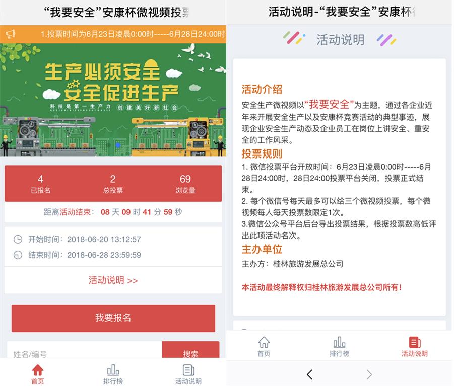 桂林旅游总公司H5投票建设