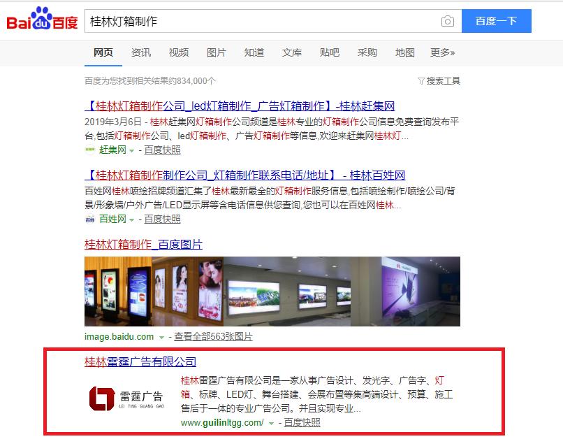 桂林雷霆广告网站建设+seo快排