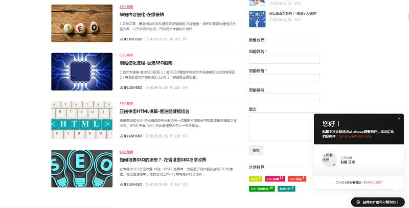 香港IFlashseo博客网站建设
