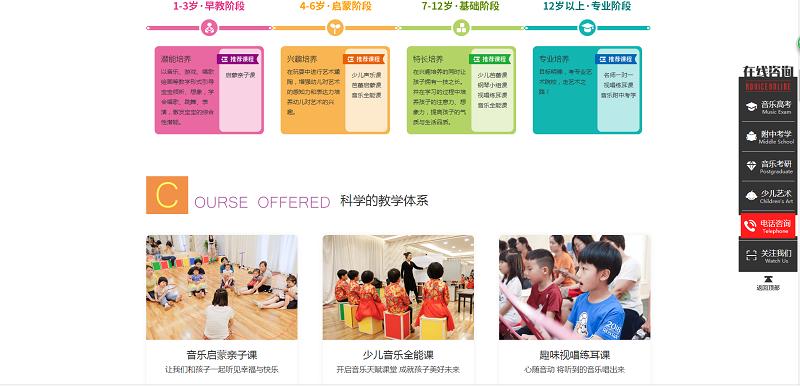 桂林多芬艺术学校网站建设+seo快排