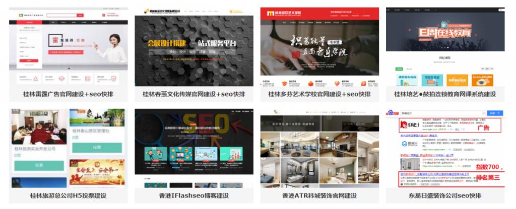 桂林网站排名