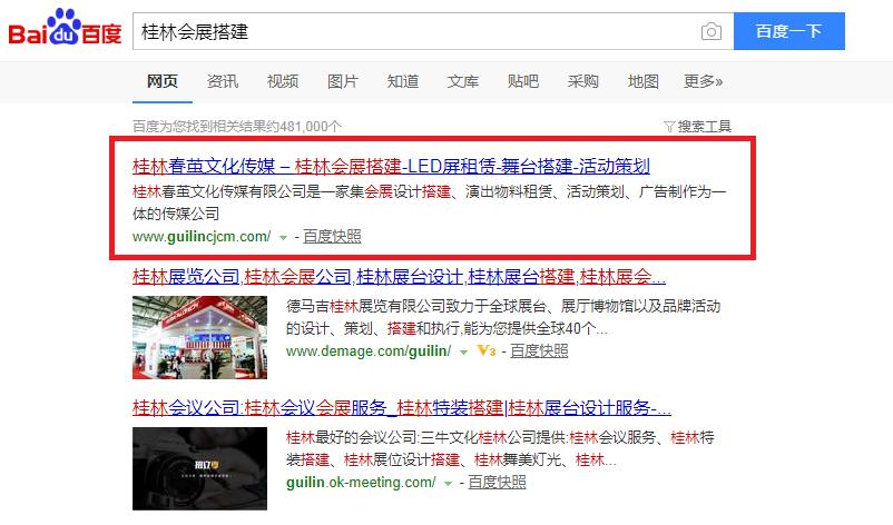 桂林春茧文化传媒网站建设+seo快排