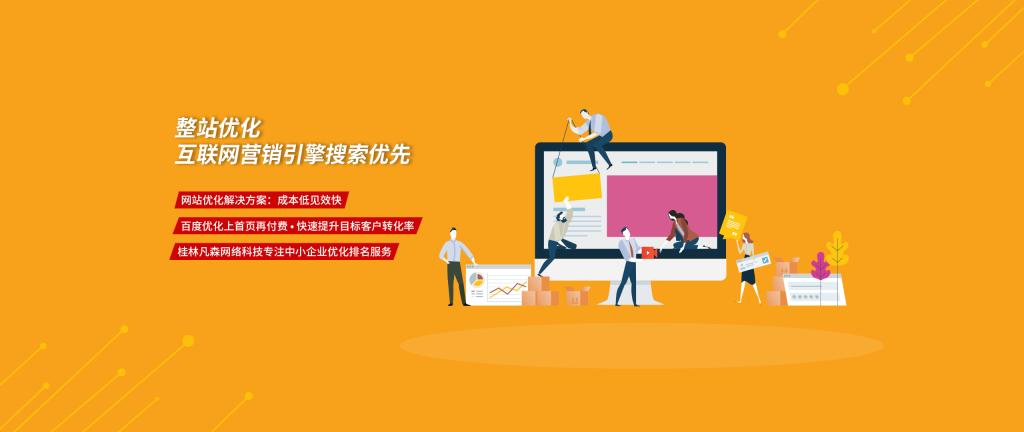 桂林网站优化