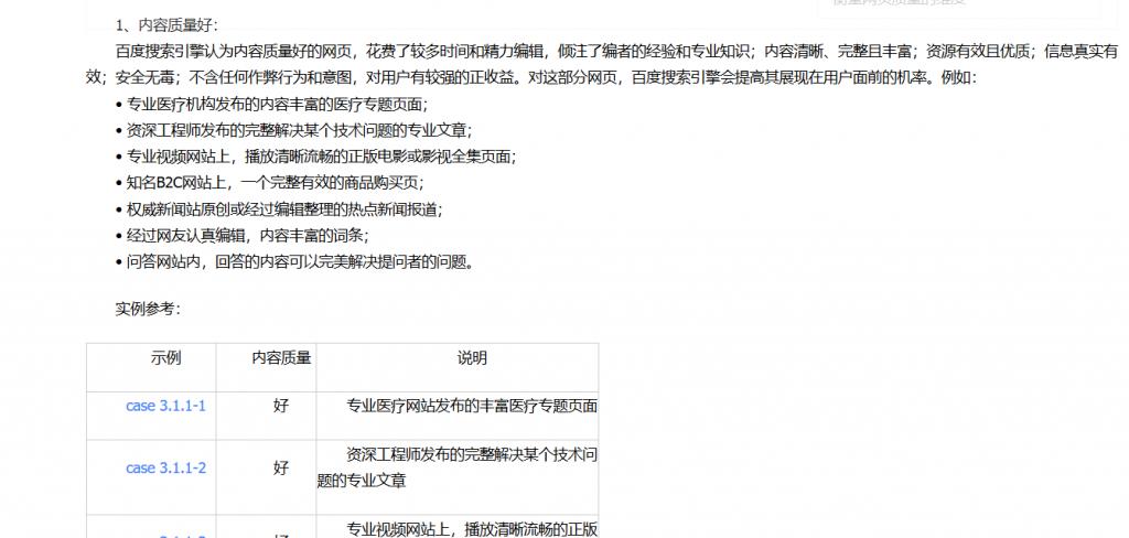 桂林SEO:如何做高质量网站页面内容?