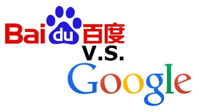 百度vs谷歌