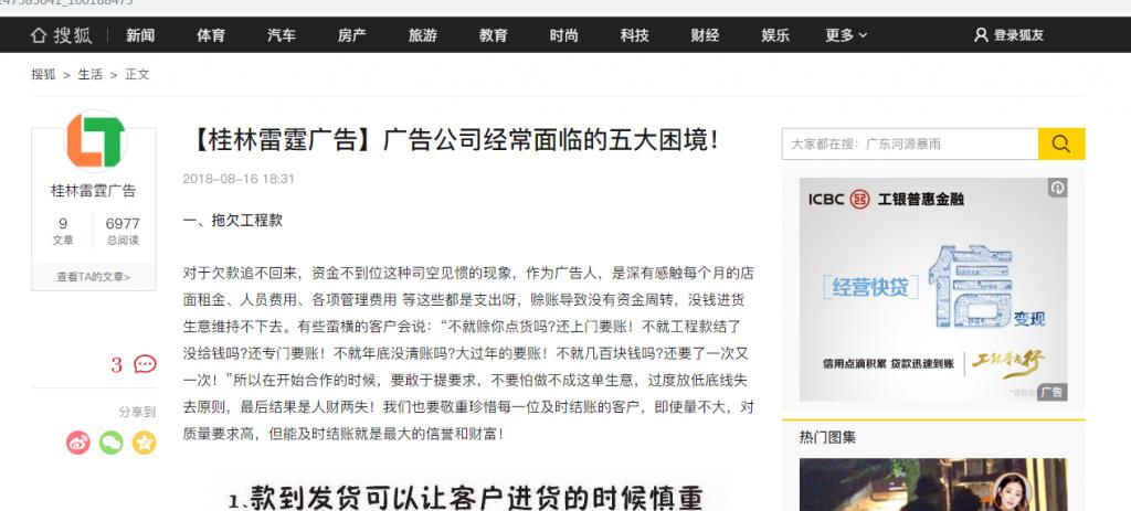 【桂林网络推广团队】网站如何引流?