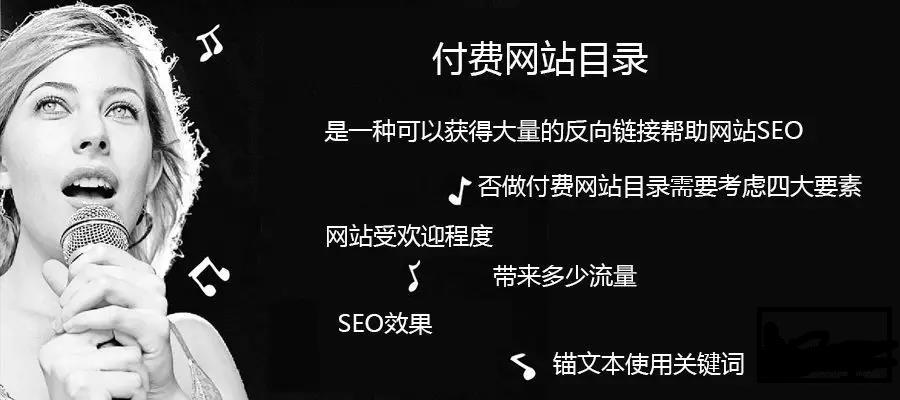 [桂林seo外包公司]是否值得做付费网站目录?