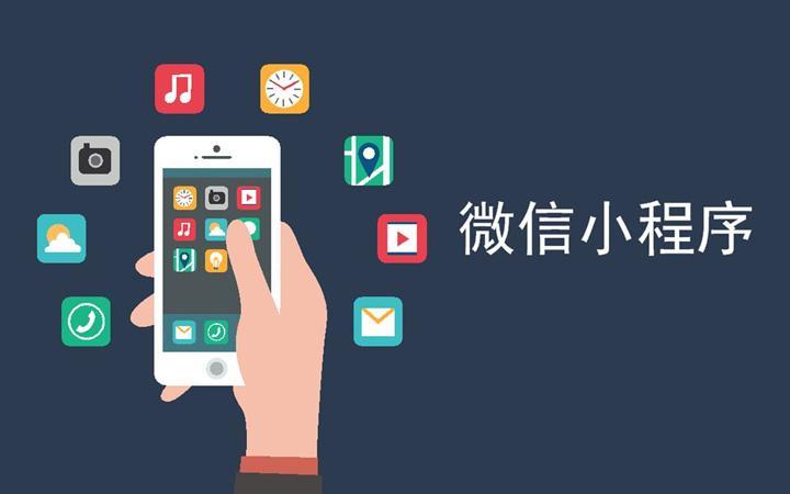 「桂林网站制作公司」微信小程序和HTML的区别